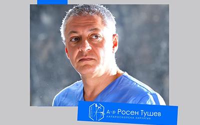 Доктор Росен Тушев преглежда в МБАЛ Иван Скендеров